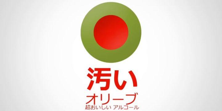 Kutsujoku – Dirty Samurai  – short
